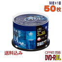 Verbatim(バーベイタム) DVD-R DL データ&録画用 CPRM対応 8.5GB 2-8倍速 ワイドホワイトレーベル 50枚スピンドルケース (VHR21HDP50SD1)   ◎