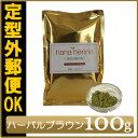 【定型外郵便180円】ハナヘナハーバルブラウン(こげ茶)100g