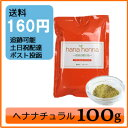 【メール便160円】ハナヘナ(ナチュラル)100g