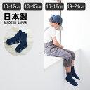 日本製/ベビー・キッズの靴下【インディゴ】10-12cm/13-15cm/16-...