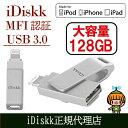 idiskk Apple認証 MFI認証品 MFI取得 iDiskk フラッシュドライブ USB 3.0 128GB iPhone iPad iPodtouch 容量不足解消 データ転送 USB メモリー MFi ライトニングメモリー lightning