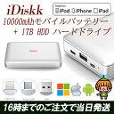 idiskk Apple MFI 認証 1TB (1024GB) iPhone iPad ハードディスク 外付け ドライブ メモリ バックアップ Lightning USB iPhone USBメモ..
