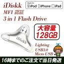Apple MFI認証品 MFI取得 iDiskk フラッシュドライブ USB 3.0 128GB 3-in-1 iPhone iPad iPodtouch マイクロUSB 容量不足解消 データ転送 USB メモリー MFi ライトニングメモリー lightning ライトニングusb USBメモリー usbメモリ