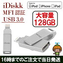 Apple MFI認証品 MFI取得 iDiskk フラッシュドライブ USB 3.0 128GB iPhone iPad iPodtouch 容量不足解消 データ転送 USB メモリー MFi ライトニングメモリー lightning