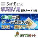 プリペイド sim 日本 softbank プリペイドsimカード 30GB simカード プリペイド sim card 月間 30GB 1年間 365日 マルチカットsim MicroSIM NanoSIM ソフトバンク 携帯 携帯電話 Softbank 純正 データ通信 4G/LTE データ通信専用