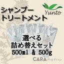 デミ ユント【選べるセット】シャンプー&ヘアトリートメント 500ml&500g 詰め替え