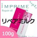 ナプラ インプライム リペアミルク 100g