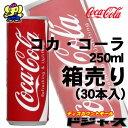 【 250ml 30本 】日本コカコーラ社 コカコーラ CocaCola