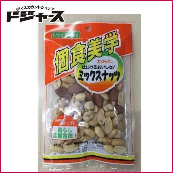 【ホクセイ食産】 個食美学ミックスナッツ  56g