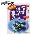 マルコのなす漬けの素 お徳用(35g×8袋入)色よく、味よく!