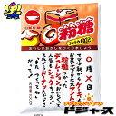 日新製糖 カップ印 粉糖【フントウ日記】200g 1袋