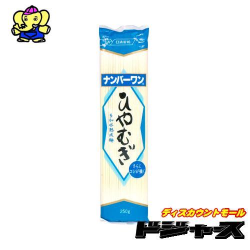 【日清フーズ】ナンバーワンひやむぎ 250g 1個