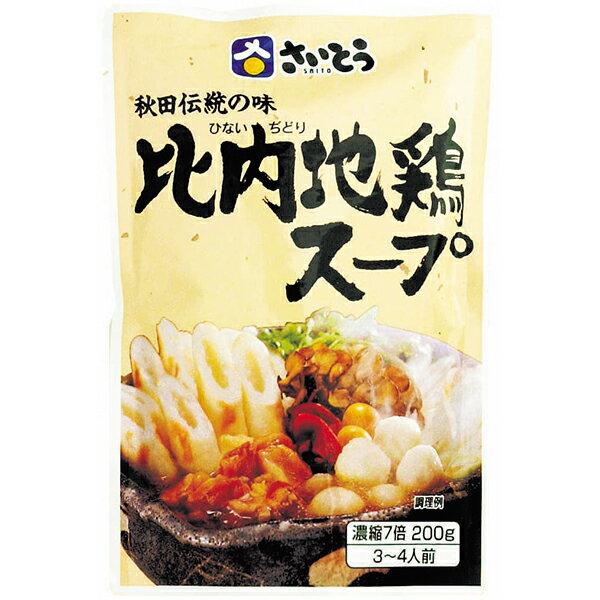 【 きりたんぽのさいとう 】比内地鶏スープ(3〜4人前)濃縮7倍 200g