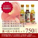 【福寿】北限の桃 ポン酢北限の桃 焼き肉のたれ(醤油)北限の桃 焼き肉のたれ(塩)食べ比べ3本セット