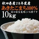 秋田県産28年度産 新米あきたこまち 10Kg 精米【2袋まで送料540円】