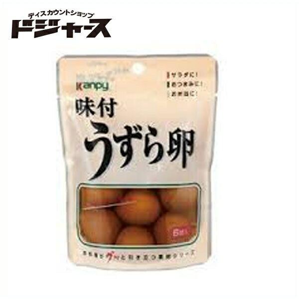 【カンピー】味付うずら卵 6個入り