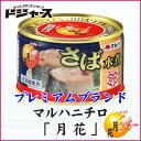 【マルハニチロ】鯖缶 プレミアムブランド月花天日塩使用 さば水煮国産 1缶 200g