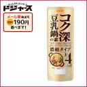 メール便選べます【日本食研】コク深 豆乳鍋の素 200g