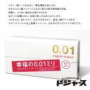 【コンドーム】【速達メール便で早く届く!送料安い何個でも190円】幸福の0.01ミリ ゴ