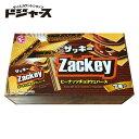 【ハッピーポケット】 ザッキー ピーナッツチョコウエハース 7個入 管理番号171810