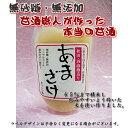 【 受験勉強にも 】 秋田甘酒65(ノンアルコール)酒蔵麹使用の本物の味砕いたもち米を使っている飲みきりサイズ