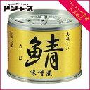 【 伊藤食品 】 美味しいさば鯖 味噌煮 金缶 国産 190...