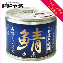 【 伊藤食品 】 美味しいさば鯖 水煮(食塩不使用)青缶 国...