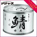 【 伊藤食品 】 美味しいさば鯖 水煮 銀缶 国産 190g...