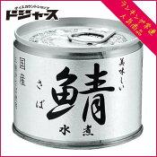 【さば缶・サバ缶】【 伊藤食品 】 美味しいさば鯖 水煮 国産 190gさば缶詰・鯖缶