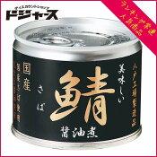【さば缶・鯖缶・サバ缶】【 伊藤食品 】 美味しいさば鯖 醤油煮 国産 190g さば缶詰・鯖缶