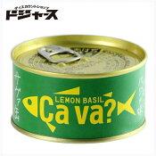 【さば缶・鯖缶・サバ缶】岩手県産 サヴァ缶 国産サバのレモンバジル味 170g