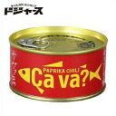 【さば缶・鯖缶・サバ缶】岩手県産 サヴァ缶 国産サバのパプリ...