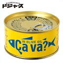 【さば缶・鯖缶・サバ缶】岩手県産 サヴァ缶 国産サバのオリー...