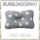ベビー枕 子供まくら ベビーまくら 新生児 枕 bubbling-gray【出産祝い 内祝い】