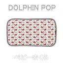 【6か月〜】ベビーエアー枕 dolphinpop ベビー 3D エアーメッシュ まくら 丸洗い 子供まくら【出産祝い 内祝い】