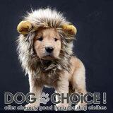 【これで百獣の王に仲間入り】カット不要 かぶるだけでライオンに大変身!目立ちまくり耳付き帽子 ワンちゃんネコちゃんに ペット用 犬用猫用 被り物 ウィッグ