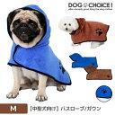 【中型犬向け】【Mサイズ】【バスローブ/ガウン/ブルー/ブラウン】犬用タオル 猫用タオル ペット用タオル お風呂や雨の日のお散歩後に最適
