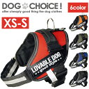 【春夏秋冬モデル】LOVABLEDOG パワーハーネス XS-S 超小型犬-小型犬 機能性抜群!太めのベルトでしっかり固定 お散歩、お出かけ必須のハーネスです。夜のお散歩にも最適な反射テープ、飛び出し防止用ハンドル