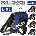 【春夏秋冬モデル】LOVABLEDOG パワーハーネス L-XL 大型犬 機能性抜群!太めのベルトでしっかり固定 お散歩、お出かけ必須のハーネスです。夜のお散歩にも最適な反射テープ、飛び出し防止用ハンドル