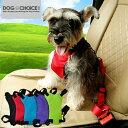 【春夏秋冬モデル】小型犬用シートベルト!太めのベルトでしっかり固定 お散歩、お出かけ必須のハーネスです。夜のお散歩にも最適な反射テープ、飛び出し防止用ハンドル