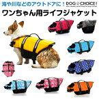 【犬用ライフジャケット/犬用浮き輪】 犬/ワンちゃん/ペット用ライフジャケット 浮き輪 海や川などの水遊びに最適! 安心 安全 事故防止