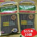 【アイワンペットフード】口臭予防 緑のガムS15本入×10袋セット(150本)