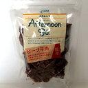 AfternoonGu: (アフタヌーン・グー) 天然素材の犬のおやつ ビーフ干肉40g 国産/無添加/干し肉【あす楽対応】