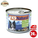 プレミアム缶グリーントライプ(子羊の胃袋)170g×24缶セット(100%ナチュラル犬用補助食)K9ナチュラル