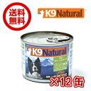 プレミアム缶グリーントライプ(子羊の胃袋)170g×12缶セット(100%ナチュラル犬用補助食)K9ナチュラル