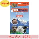 【K9Natural(ケーナインナチュラル)】フリーズドライベニソン127g(100%ナチュラル生食ドッグフード)K9ナチュラル【あす楽対応】