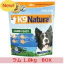【K9Natural(ケーナインナチュラル)】フリーズドライラム1.8kg(100%ナチュラル生食ドッグフード)【送料無料】【あす楽対応】