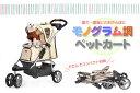 入荷しました!【送料無料】モノグラム柄ペットカートIBI-S701【D】[おでかけカート・...