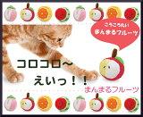 まんまるフルーツ[AA][おもちゃ・犬・猫・ネコ・ドッグトイ・キャットトイ・笛]【D】【RCP】【0530pefl】