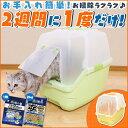 ≪数量限定!ワンにゃんDAY≫楽ちん猫トイレ フード付きセット RCT-530F猫 トイレ 本体 すのこ ねこ ネコ キャット システム フルカバー グリーン ...